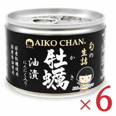伊藤食品 あいこちゃん牡蠣油漬 にんにく入り 160g × 6缶 (旧:美味しい牡蠣水煮)