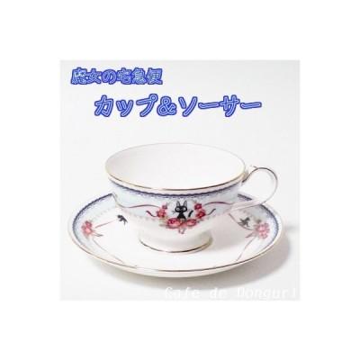 ノリタケ 魔女の宅急便 カップ&ソーサー ブルー MJ97221/H-613L ジブリ グッズ スタジオジブリ