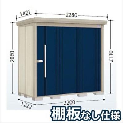物置 屋外 おしゃれ タクボ物置 ND/ストックマン 棚板なし仕様 ND-2212 一般型 標準屋根 『追加金