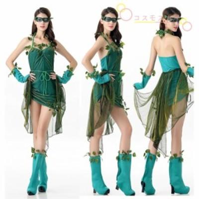 ハロウィン ワンピース コスチューム 妖精 緑の精霊 コスプレ 仮装 パーティー用  レディースセクシー  欧米風 イベント仮装 舞台