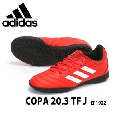 adidas アディダス COPA 20.3 TF J EF1922 子供 コパ ジュニア トレシュー 人工芝 サッカー トレーニングシューズ