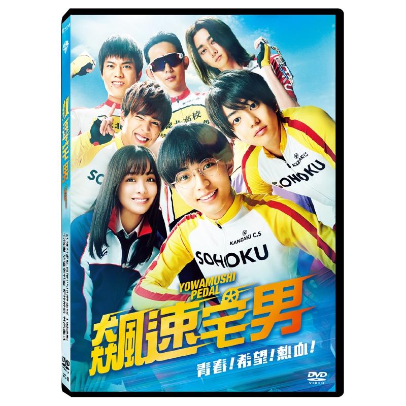 飆速宅男DVD TAAZE讀冊生活