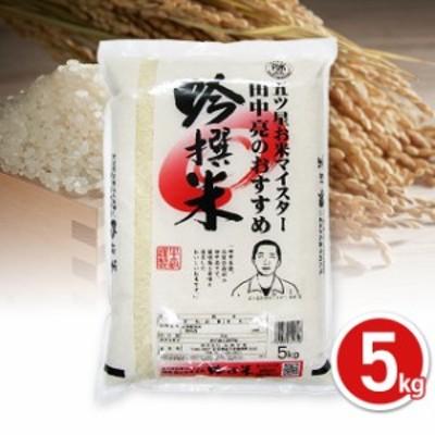 米 お米 精米 5kg 五ツ星お米マイスター田中亮のおすすめ吟撰米