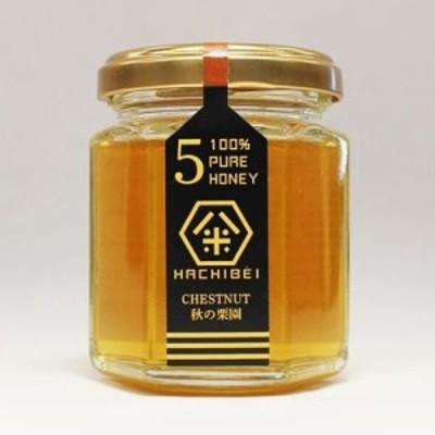 HACHIBEI(八米) ハニーNO,5 秋の栗園 はちみつ ハチミツ 蜂蜜 国産 容器 非加熱 ギフト プチギフト プレゼント