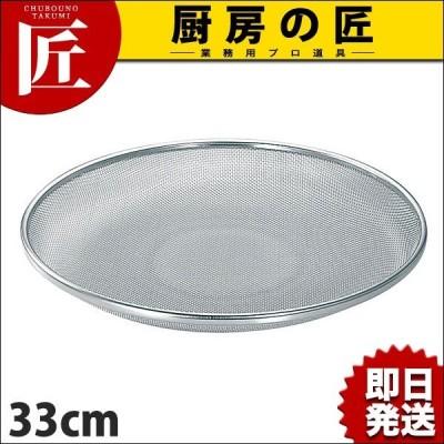 TS 18-8ステンレス 業務用タメザル 33cm (10メッシュ) (N)
