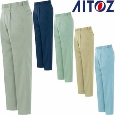 アイトス AZ-3220 ワークパンツ(1タック AITOZ 作業服 作業着 ポケットなし ボトムス