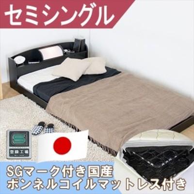 枕元照明付きフロアベッドブラックセミシングル日本製ボンネルコイルマットレス付き 190-25-ss(10816b) ブラック セミシングル