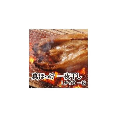 これが北海道地元の味 北海道産 真ほっけ 一夜干し Lサイズ