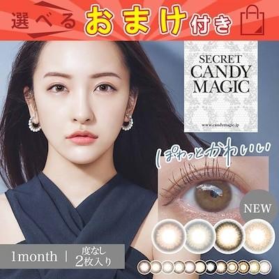 カラコン 1ヶ月 新 シークレットキャンディーマジック 度なし (1箱2枚入) secret candymagic マンスリー カラーコンタクトレンズ 1month