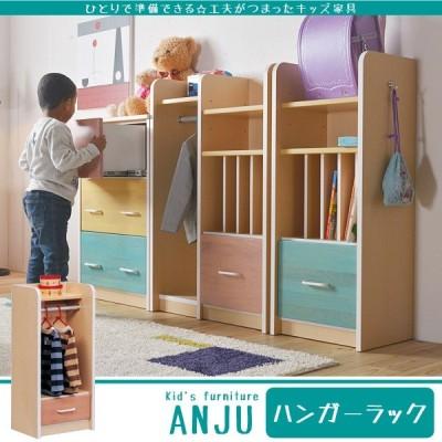 子ども家具 ハンガーラック 衣装ラック 洋服 知育 日本製 完成品