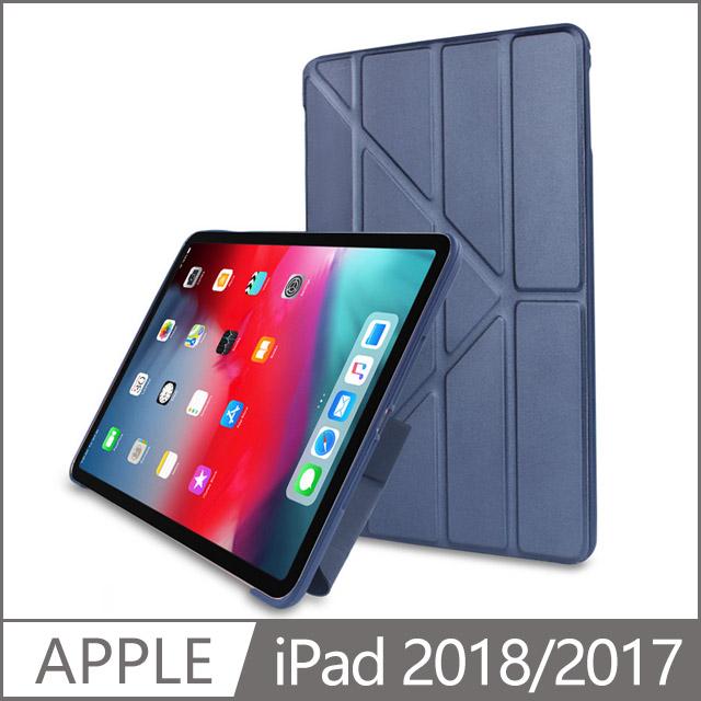 iPad 2018/2017 變形保護套 保護殼 防摔休眠支架皮套