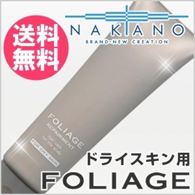 ∴∵【送料無料】ナカノ フォリッジ リペアメント ドライスキン用 (スキャルプトリートメント) 250g /医薬部外品