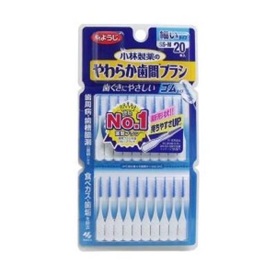 やわらか歯間ブラシ 細いタイプ SS-M 20本入