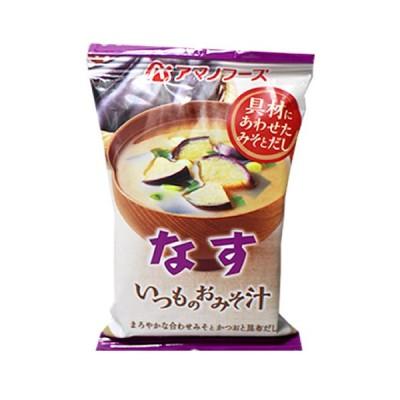 【送料無料(ゆうパケット)】アマノフーズ いつものおみそ汁 なす 10個