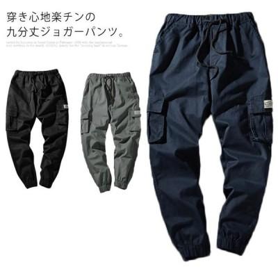 カーゴパンツ ジョガーパンツ メンズ イージーパンツ ウエストゴム ゆるパンツ 9分丈 長ズボン ワークパンツ ゆったり 大きいサイズ 無地