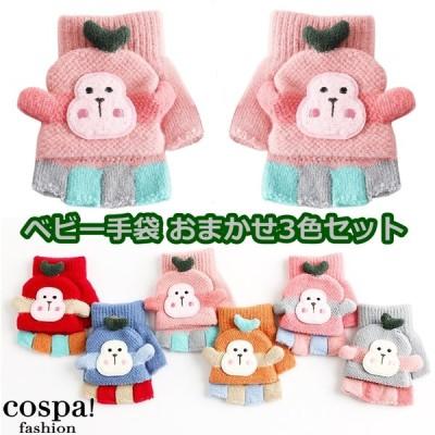 ニット手袋 ベビー用3色セット 2WAY 5本指 ミトン 防寒 保温 男の子 女の子 プレゼント ギフト