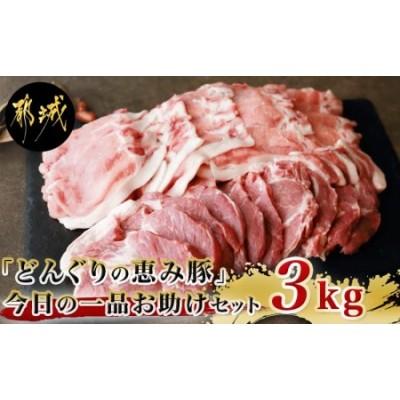 「どんぐりの恵み豚」今日の一品お助け3kgセット_MJ-1111