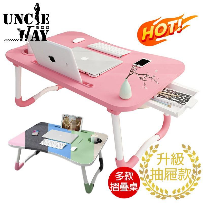折疊桌 床上桌 懶人桌 折疊小桌子 懶人床上桌 筆電桌 邊桌 床上書桌 床上桌 書桌 折疊電腦桌 摺疊桌