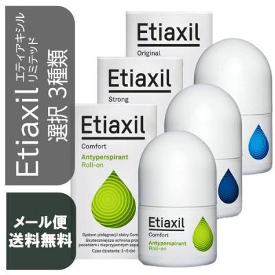 安心安全の国内発送 エティアキシル etiaxil リミテッドパッケージ 選べる 3種類 ロールオン 15ml 制汗剤 脇汗 ワキ汗