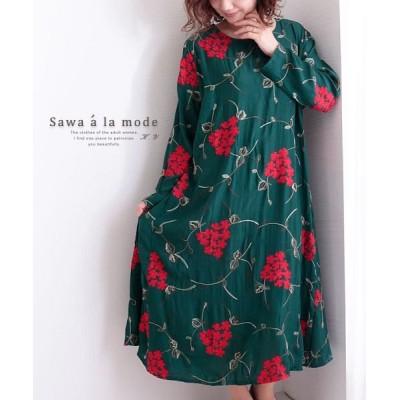 【サワアラモード】 花刺繍のAラインフレア長袖ワンピース レディース グリーン F Sawa a la mode