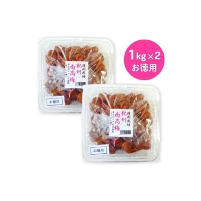 竹内農園 紀州南高梅 「特別栽培 梅干」 訳あり お徳用 1kg × 2個セット