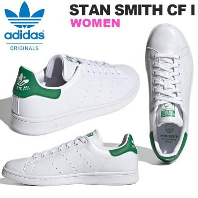 アディダス オリジナルス スニーカー adidas Originals レディース STAN SMITH スタンスミス シューズ 靴 ホワイト グリーン 白 緑 2021春新作 FX5502