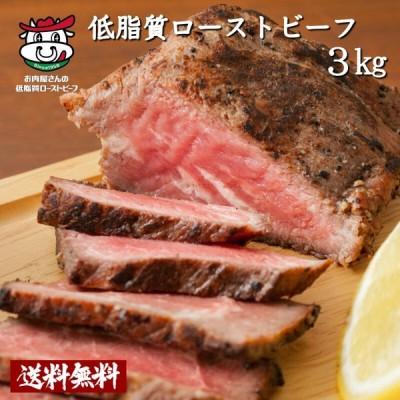 本日PayPay5%還元中 牛肉 肉惣菜 肉料理 まとめ買い お肉屋さんの低脂質 ローストビーフ 3kg ソース タレ付き 肉加工 モモ肉 食品