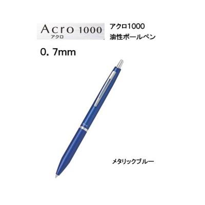 アクロ1000 0.7mm油性ボールペン 【メタリックブルー】 BAC-1SF-ML <パイロット>