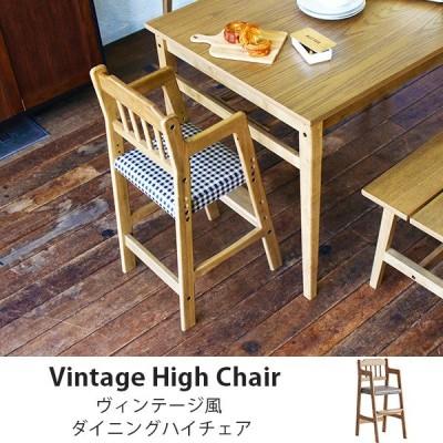 キッズチェア ハイチェア 子ども用 ダイニングチェア おしゃれ 北欧 アームチェア 木製 PVC 足置き 高さ調節可能 食事椅子 ヴィンテージ レトロ