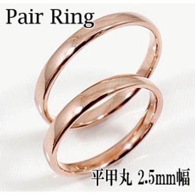 結婚指輪 平甲丸 2.5ミリ幅 ペアリング マリッジリング 10金 ピンクゴールドK10 2本セット