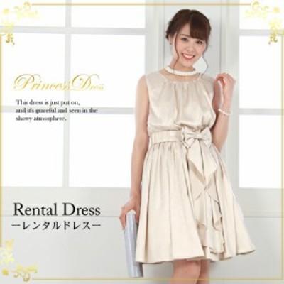 ドレス レンタル 6点セット「プリンセスリボンドレス ベージュ」ワンピース 結婚式 二次会 謝恩会 パーティー お呼ばれ