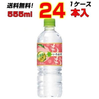 いろはす もも 555mlPET  24本  1ケース 桃 い・ろ・は・す コカ コーラ 天然水 送料無料 メーカー直送