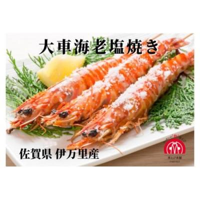 伊万里産 特大車海老の塩焼き8匹セット(2匹×4パック) C096
