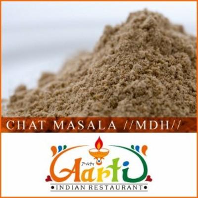 MDH チャットマサラ 100g 常温便  粉末  Chunky Chat Masala  チャットマサラ  ミックススパイス  パウダー