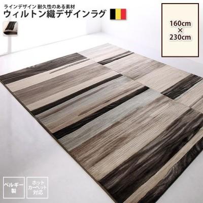 160×230cm : ウィルトン織 ラインデザインラグ カーペット、ラグ