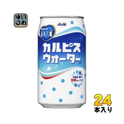 アサヒ カルピス カルピスウォーター 350g 缶 24本入 〔乳性飲料〕
