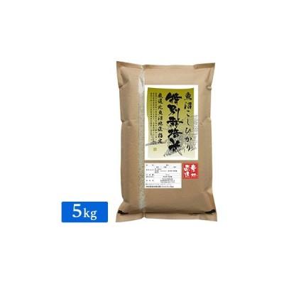 遠藤米穀 (令和3年産)産地直送 特別栽培米 魚沼産コシヒカリ5kg
