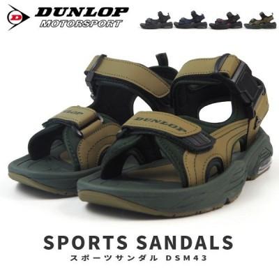 ダンロップ DUNLOP スポサン コンフォートサンダル スポーツサンダルM43 DSM43 メンズ