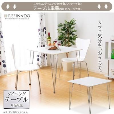 ★JOC★カジュアルモダンダイニングテーブル【-Refinado-レフィナード】(テーブル単品)