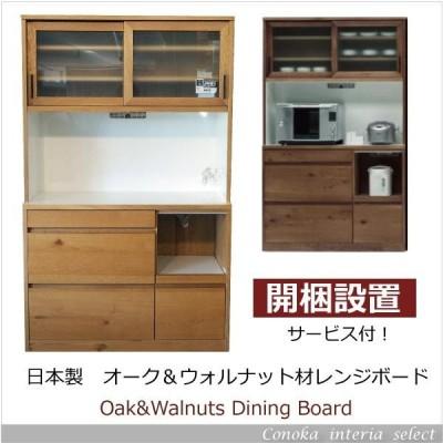 設置無料・ナチュラル・シンプル・レンジボード・120cm・オーク・ウォルナット・日本製・大型スチームオーブン対応・木製・レンジ台・モイス oakt wakt stsv