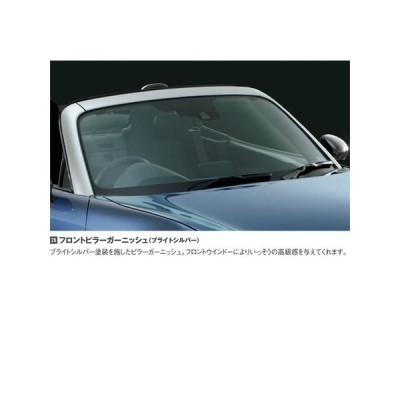フロントピラーガーニッシュ(ブライトシルバー)/マツダ純正オプション/ND5RC/ロードスター/N244V3070