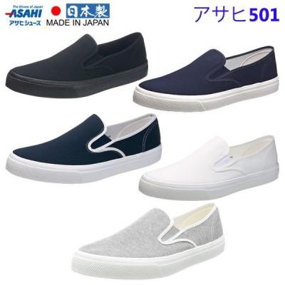 ASAHI アサヒ501 サイドゴアスリッポン 男女兼用 2E KF3700