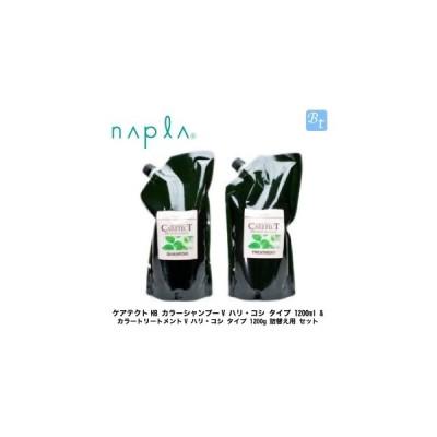 ナプラ ケアテクトHB カラーシャンプーV ハリ・コシ タイプ 1200ml 詰替え & カラートリートメントV ハリ・コシ タイプ 1200g 詰替え用 セット