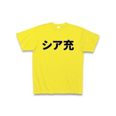 シア充 Tシャツ Pure Color Print(デイジー)