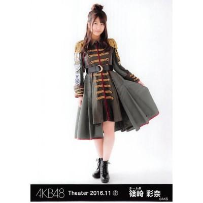 篠崎彩奈 生写真 AKB48 2016.November 2 月別11月 B