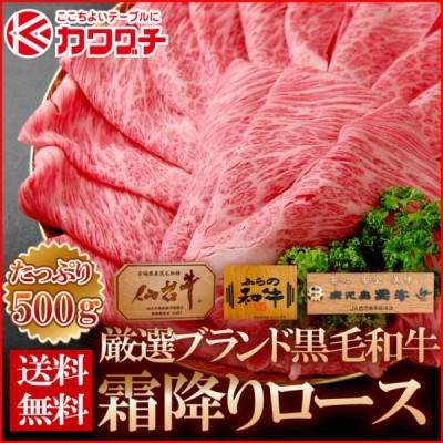 和牛 霜降り ロース 肉 すき焼き 約500g | 肉 お中元 プレゼント ギフト 後払い 可能 国産 牛肉
