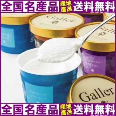 ガレー プレミアムアイスクリームセット GL-EG12 (送料無料)