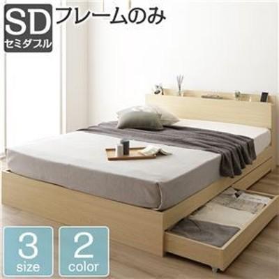 ds-2151036 ベッド 収納付き 引き出し付き 木製 棚付き 宮付き コンセント付き シンプル モダン ナチュラル セミダブル ベッドフレームの