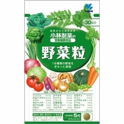 普通郵便送料無料 小林製薬 野菜粒 150粒/30日分