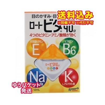 ゆうパケット)【第3類医薬品】ロート ビタ40α 12ml